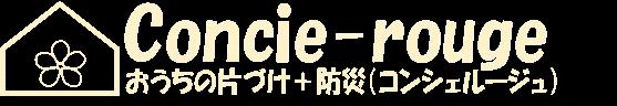 関西 東海 滋賀 京都 三重 奈良 和歌山 防災 備蓄 収納マスタープランナー